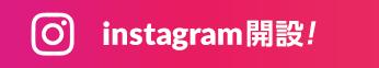 instagram@live.matome