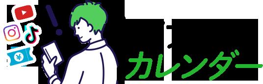 ライブ配信カレンダー2021(オンラインライブ毎日まとめ)